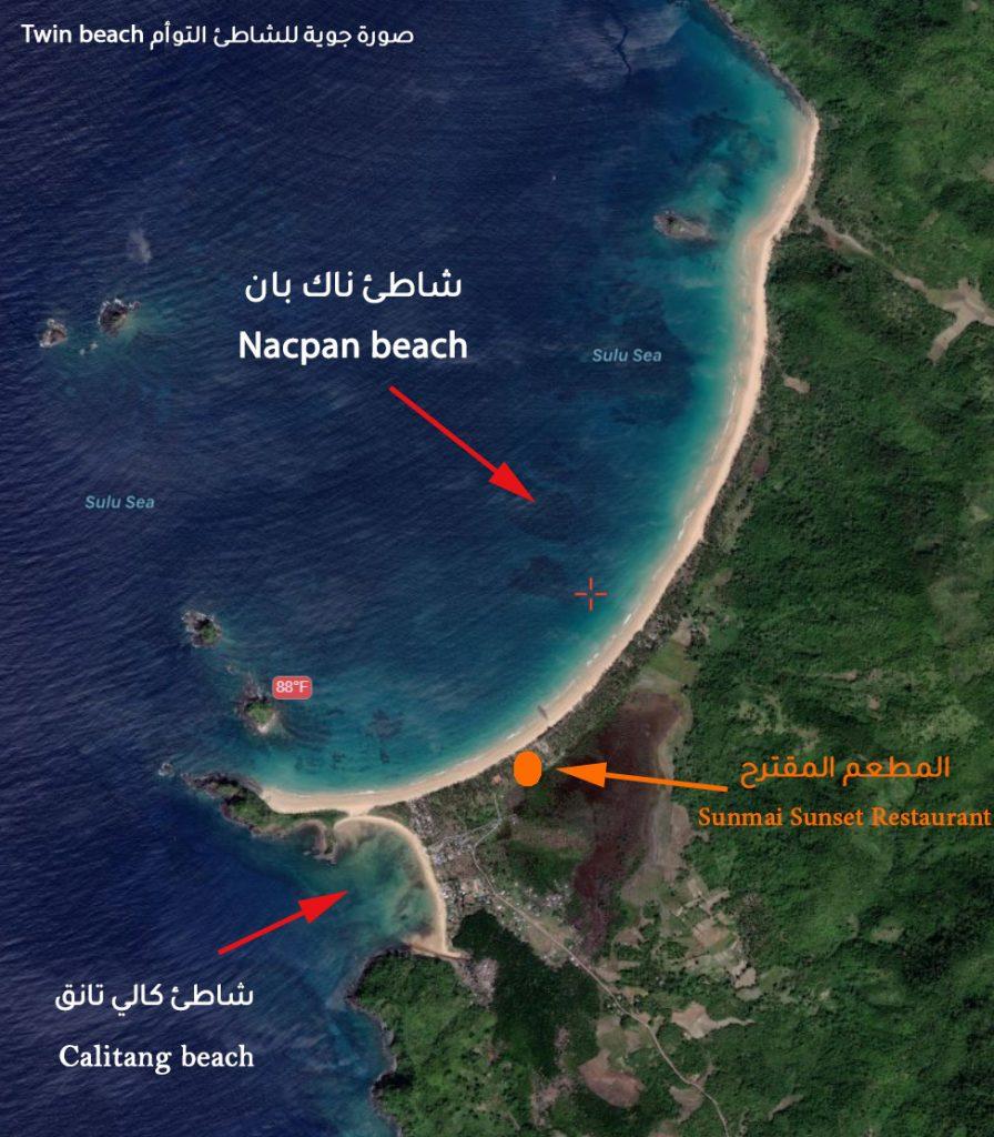 الشاطئ التوأم ، شاطئ ناكبان وكالي تانق Nacpan and Calitang